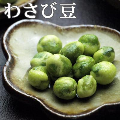 ちょっと口寂しいとき ピリッ とした刺激を わさび豆 KOBE伍魚福 日本製 おつまみ ハイボールのおつまみにも 珍味 贈呈 極める ひとくちサイズの個別包装