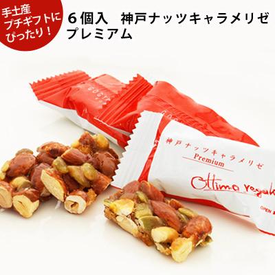 神戸ナッツキャラメリゼプレミアム【6個入り】 珍味 おつまみ 極める