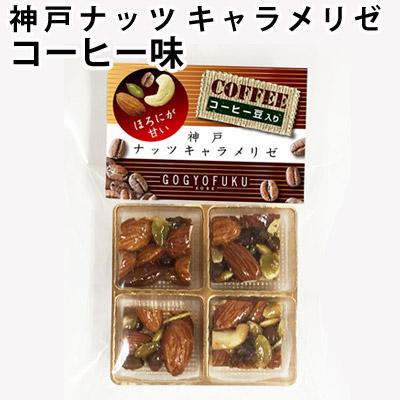 神戸ナッツキャラメリゼ コーヒー味【4個入り】