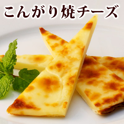ワインにぴったり。北海道産チェダーチーズ使用。なめらかな口どけのチーズをオーブンで焼きました。 こんがり焼チーズ【ワインがすすむおつまみ】 珍味 おつまみ 極める
