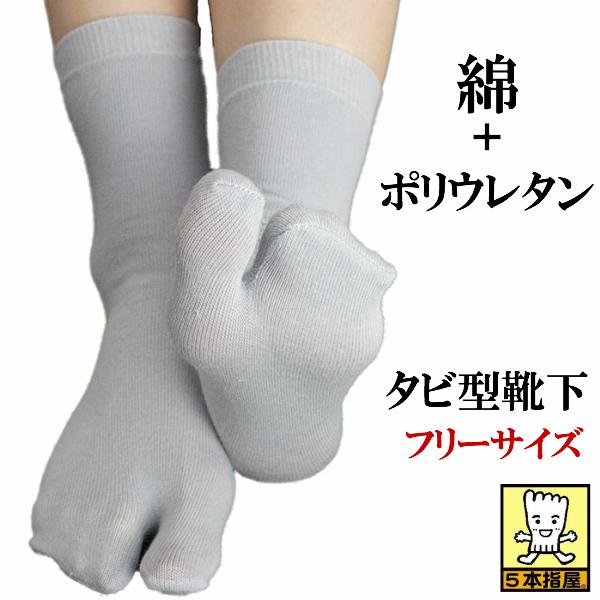 綿混 靴下 温泉足袋 タビ型 薄地 下履 室内履き ルームソックス 400足セット