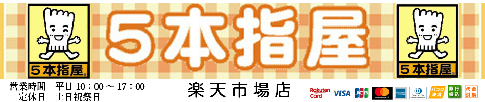 5本指屋 楽天市場店:絹パワー5本指靴下の製造メーカー直営店です。