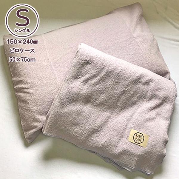 [同色セット]FBZ パイルシーツ パイルピロケース タオルシーツ normalカラー 日本製 150×240cm ベッドシーツ フラットシーツ タオル地シーツ シングルサイズ