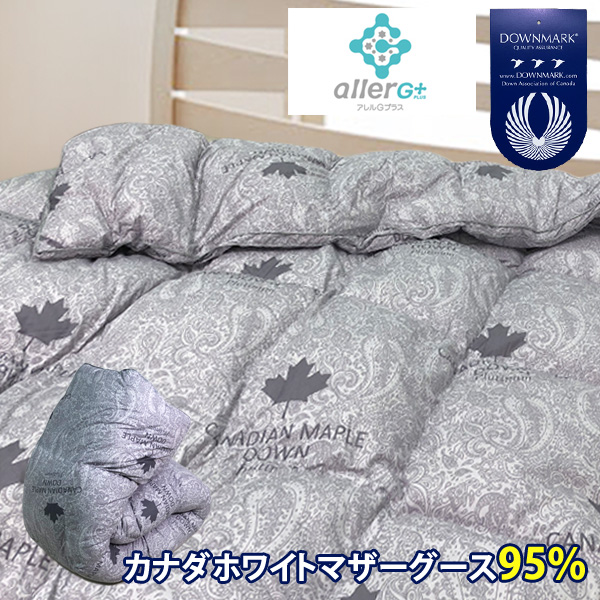 羽毛布団 カナダ産ホワイト マザー グース95% プラチナ アレルG+ CIL シングル 1.2kg 送料無料