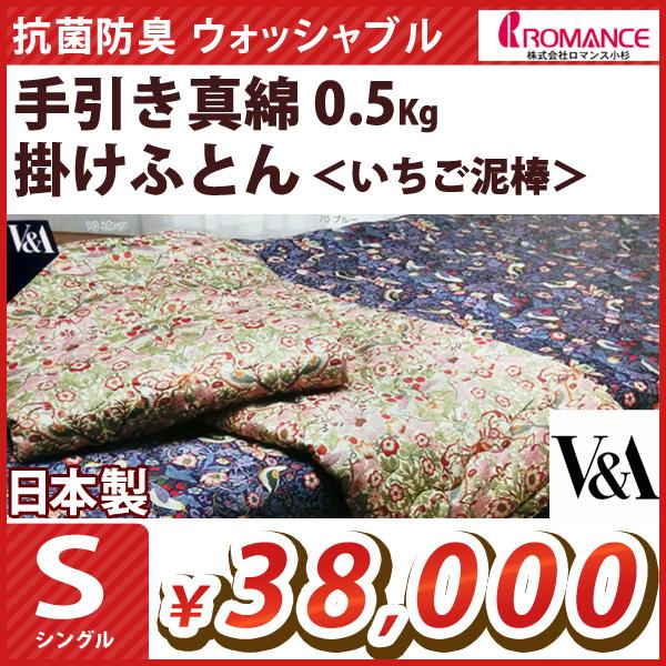 真綿布団 シングル 日本製 ロマンス小杉 V&A 手引き真綿 真綿0.5Kg 送料無料 いちご泥棒 ウォッシャブル 超長綿 抗菌 防臭 加工※一部対象外地域あり