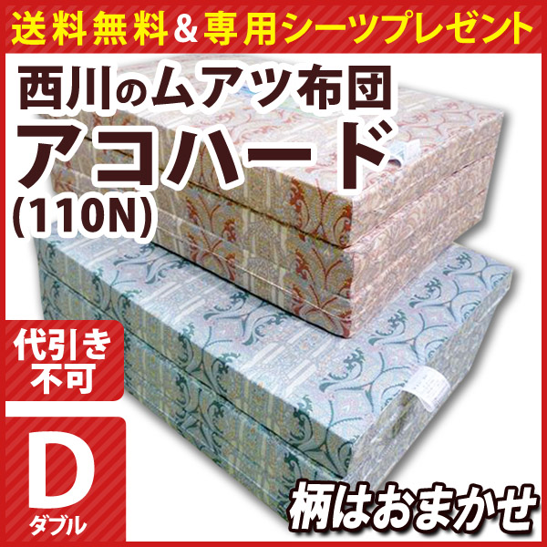 西川 ムアツ布団 ダブル[アコハード]厚さ 90mm 送料無料 専用シーツを1枚プレゼント! 三つ折り ムアツ