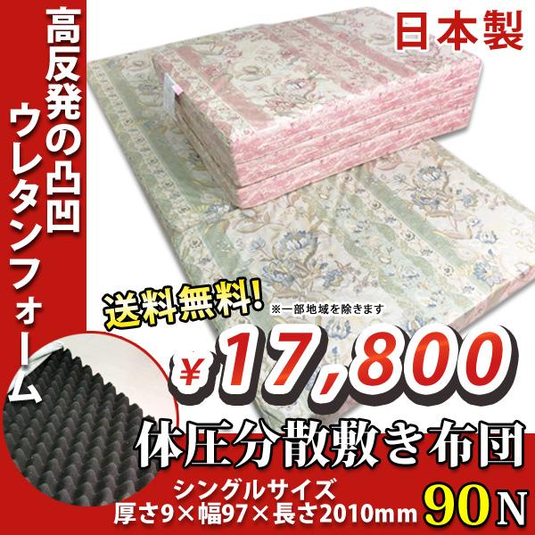 体圧分散 敷き布団 シングル 日本製 高反発 凹凸ウレタンフォーム 敷布団 分圧 ロメリオ ウレタン 体圧分散 送料無料