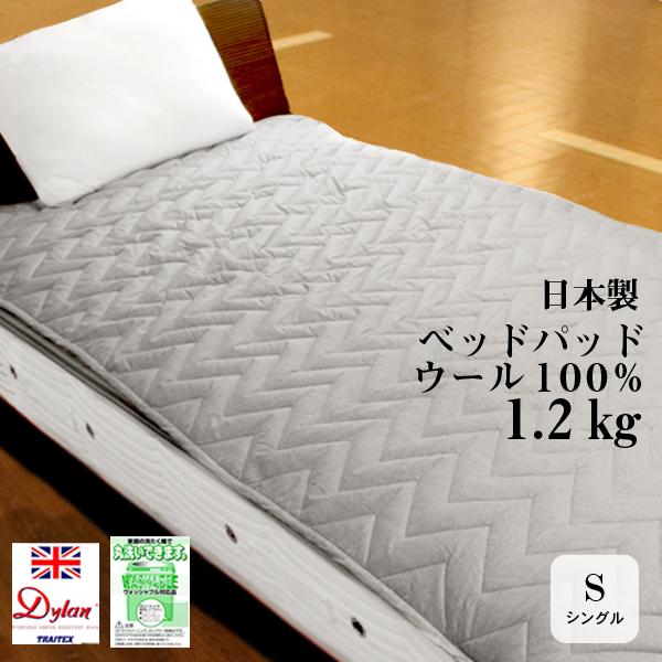 ウール 売買 ベッドパット シングル 日本製 丸洗いOK ベッドマットレスを汗や汚れから守る 吸湿性 発散性共に優れているディランウール100% roomroom ベッド パッド 綿100% 6 ベージュ たっぷり ディランウール グレー 9 100×200cm リアルタイムランキング1位 半額 1.2kg 100%