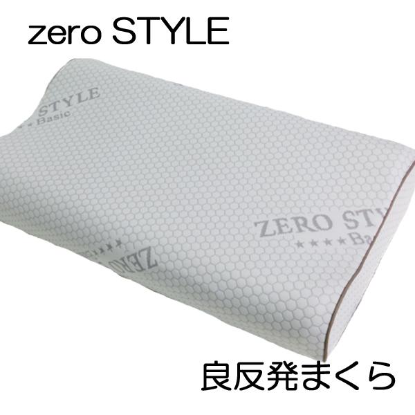 ゼロスタイル枕 良反発