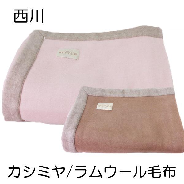 【最後の一枚】昭和西川 カシミヤ/ビクトリアラムウール毛布