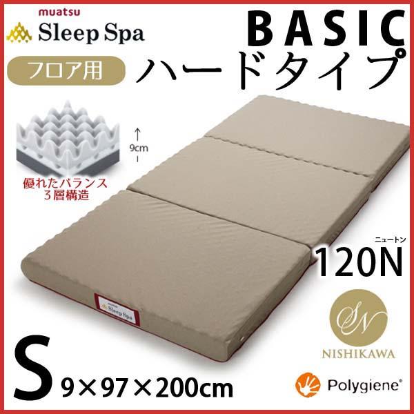 西川 スリープスパ BASIC ハードタイプ シングル 昭和西川 sleep spa 敷きふとん 畳・フローリング用 敷き布団 送料無料