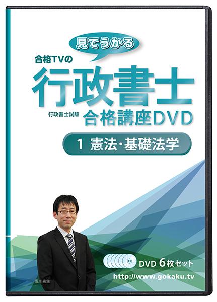 2021 行政書士試験合格講座DVD 爆安 本店 1憲法 DVD6枚セット 基礎法学