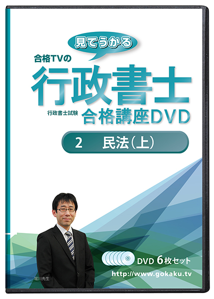 2021 正規認証品 新規格 行政書士試験合格講座DVD 2民法 DVD6枚セット 上 最安値