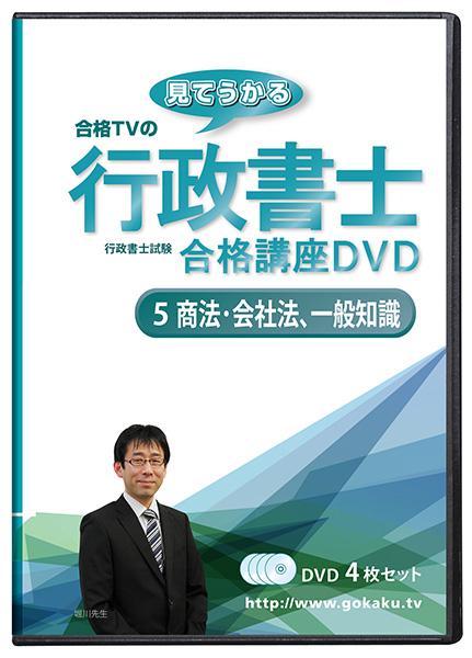 2021 卓越 行政書士試験合格講座DVD まとめ買い特価 5商法会社法 DVD4枚セット 一般知識
