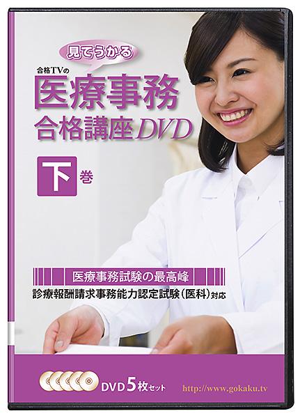 診療報酬請求事務能力認定試験 医科 合格講座DVD 下 割り引き 9枚セット 安全 医療事務 テキスト 問題集付き PDF