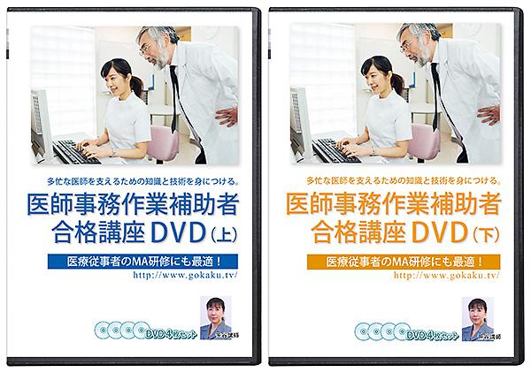 正規店 医師事務作業補助者試験合格講座 上 下 DVD8枚セット 32時間MA研修 医療事務 PDF テキスト 問題集付き 新色追加して再販