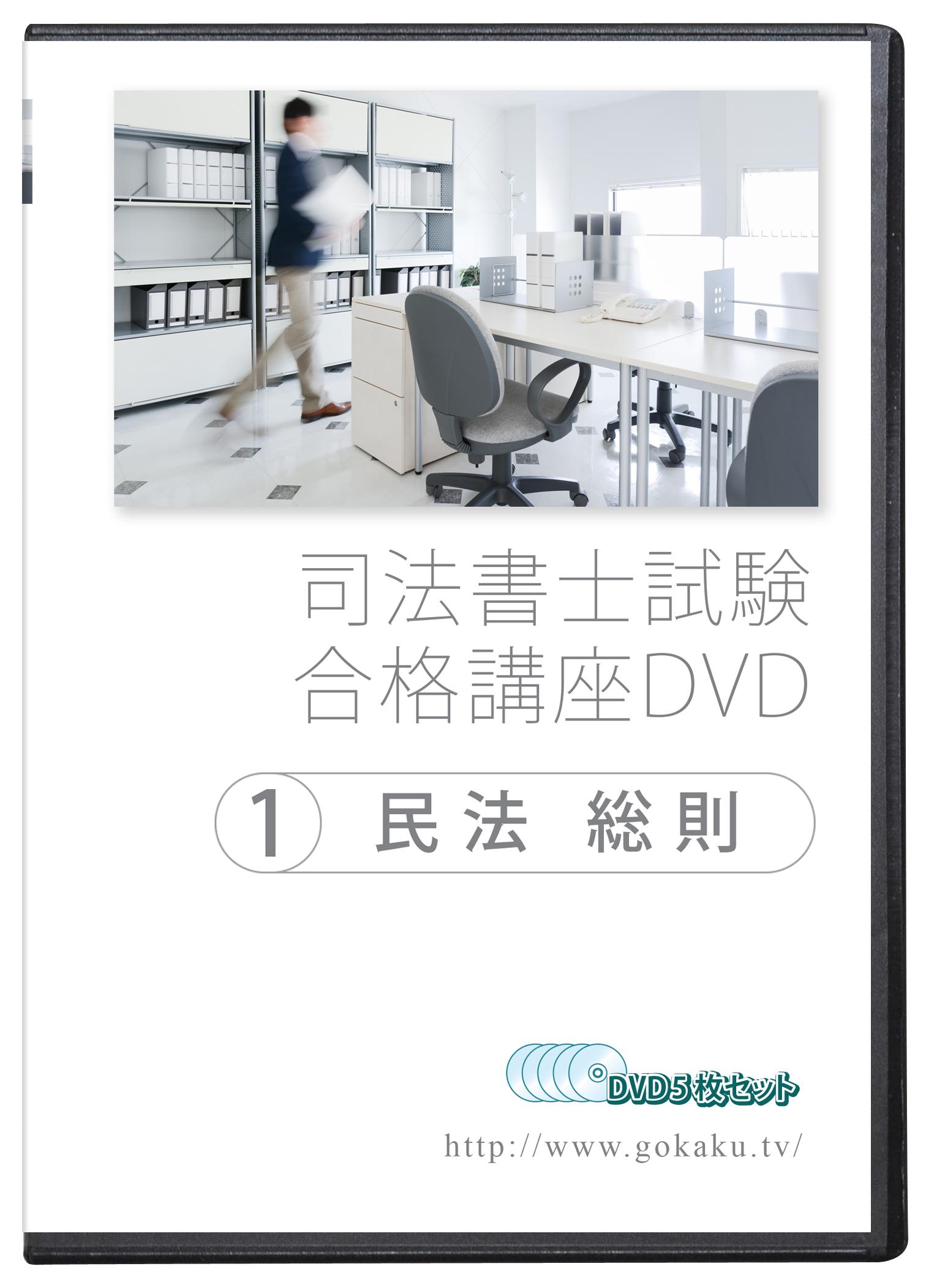 2021-2022年 司法書士試験合格講座DVD 1民法総則 専門店 PDF DVD5枚セット テキスト付き 注文後の変更キャンセル返品