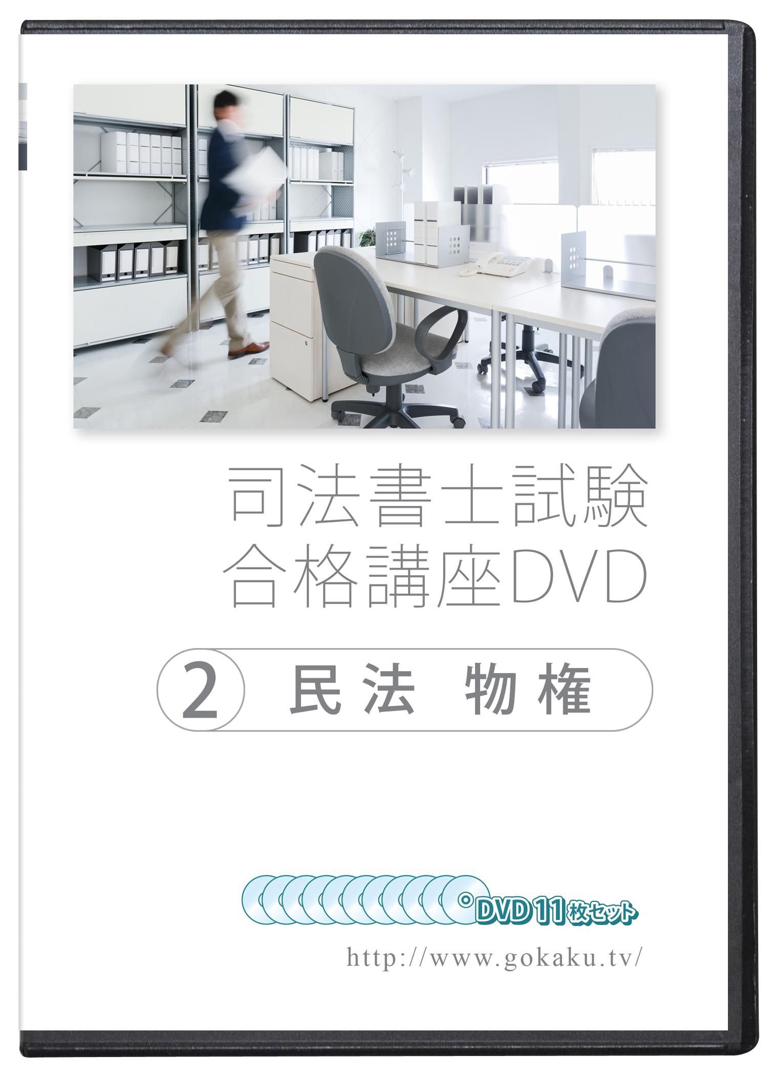 2021-2022年 司法書士試験合格講座DVD 2民法物権 買物 PDF テキスト付き 格安 価格でご提供いたします DVD11枚セット