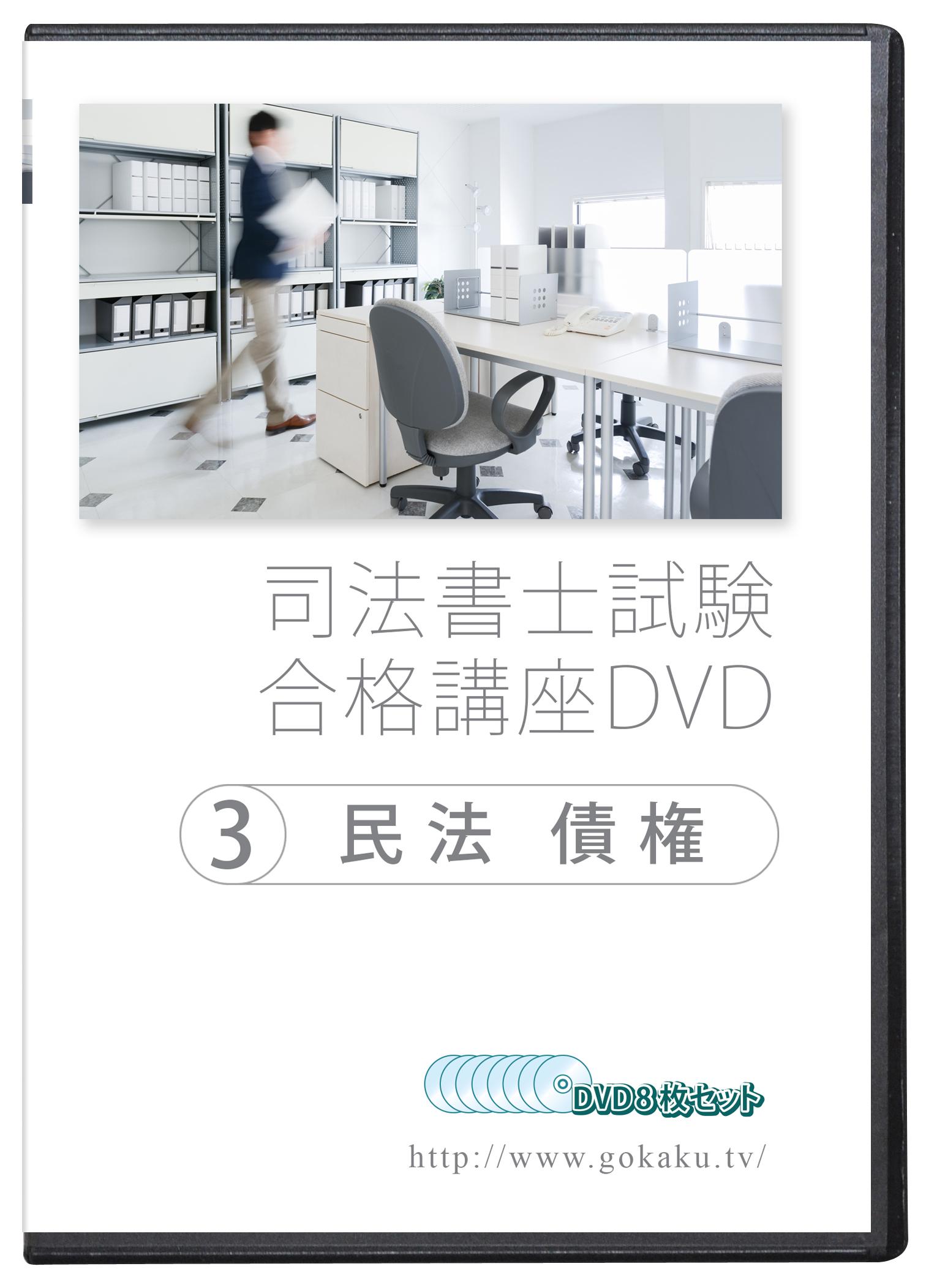 2021-2022年 司法書士試験合格講座DVD 3民法債権 DVD8枚セット PDF 『1年保証』 新作製品 世界最高品質人気 テキスト付き