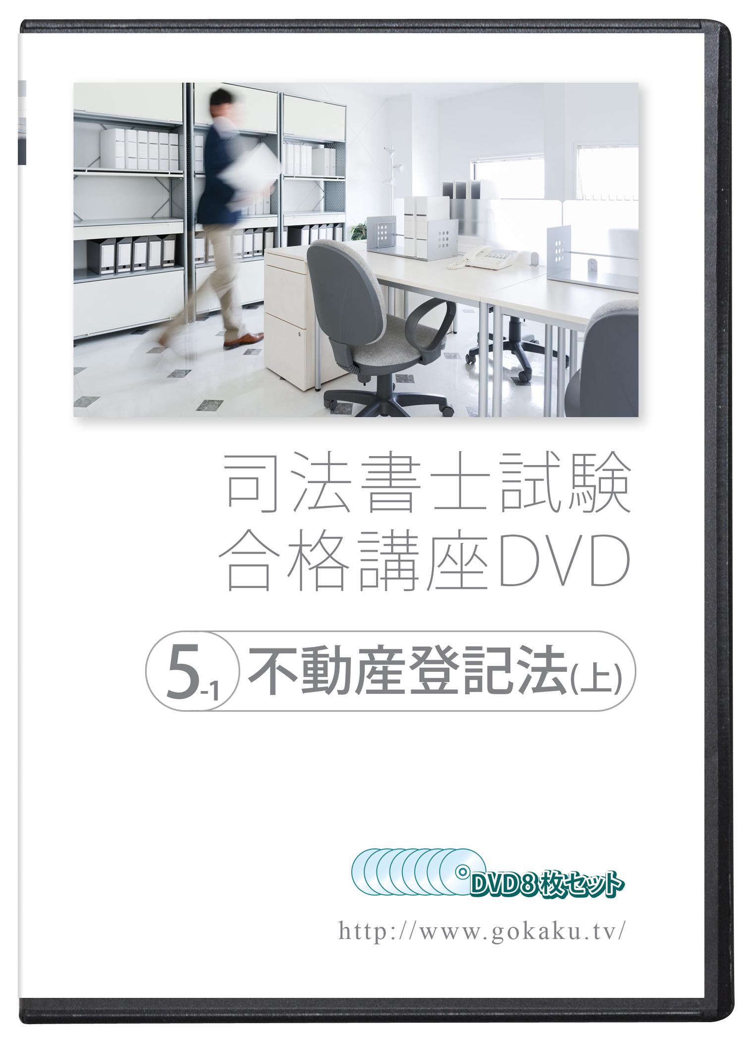 オンラインショップ 2021-2022年 司法書士試験合格講座DVD 5-1不動産登記法 上 DVD8枚セット テキスト付き 直送商品 PDF