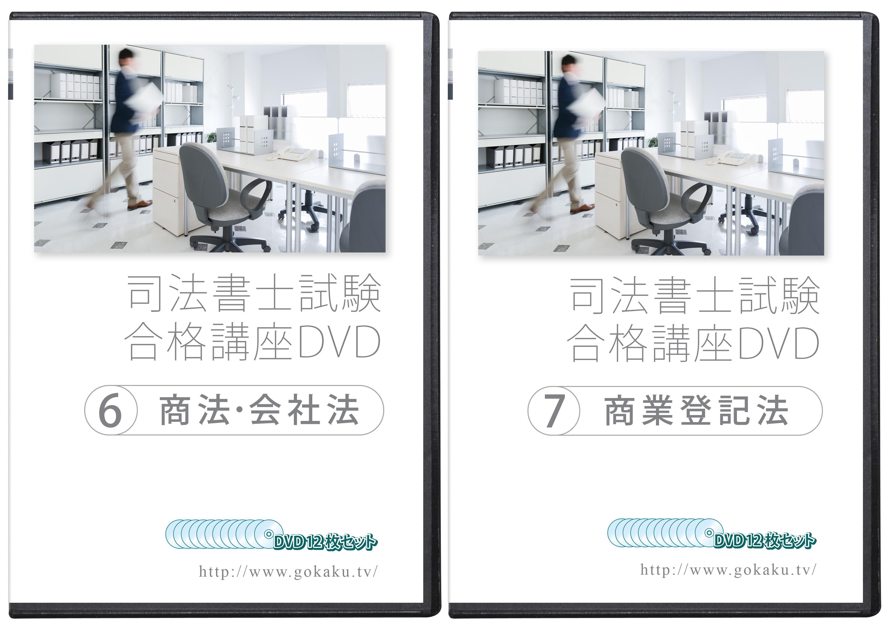 2021-2022年 司法書士試験合格講座DVD 商法会社法商業登記法 驚きの値段で 返品送料無料 PDF DVD24枚セット テキスト付き