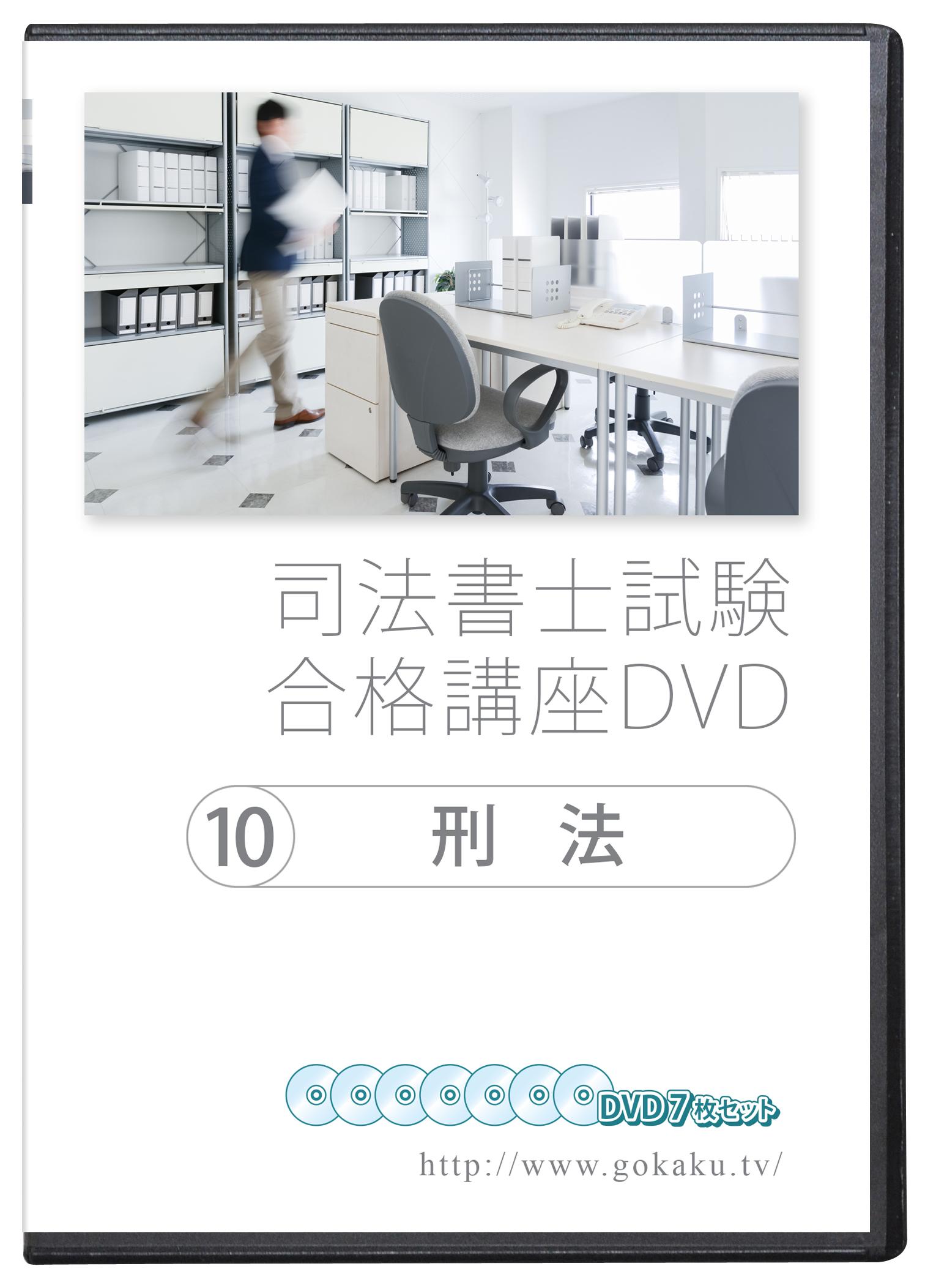 予約販売品 2021-2022年 司法書士試験合格講座DVD 新作多数 10刑法 PDF テキスト付き DVD7枚セット