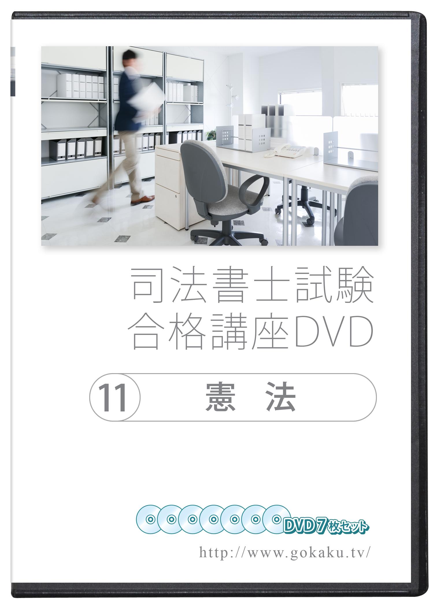 2021-2022年 司法書士試験合格講座DVD 11憲法 PDF DVD7枚セット 新品 テキスト付き 商い