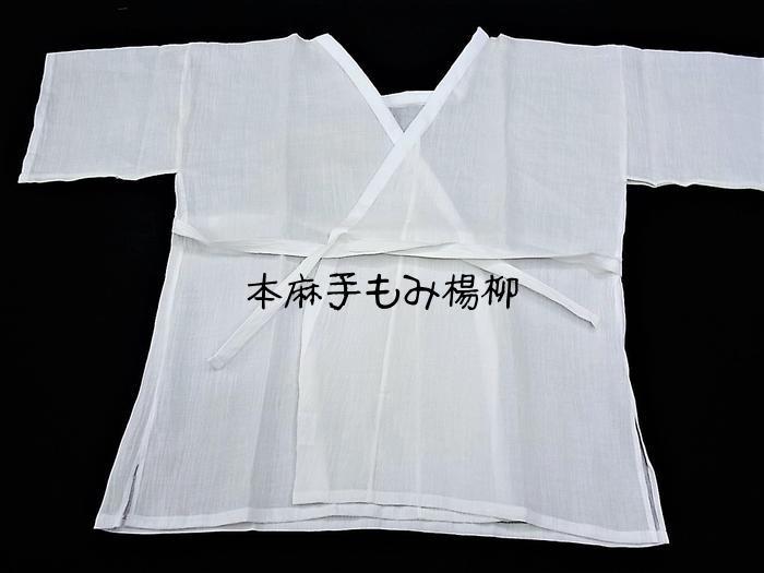 さわやかな 《本麻手もみ楊柳肌襦袢》 (麻の肌着) LL寸「日本製」