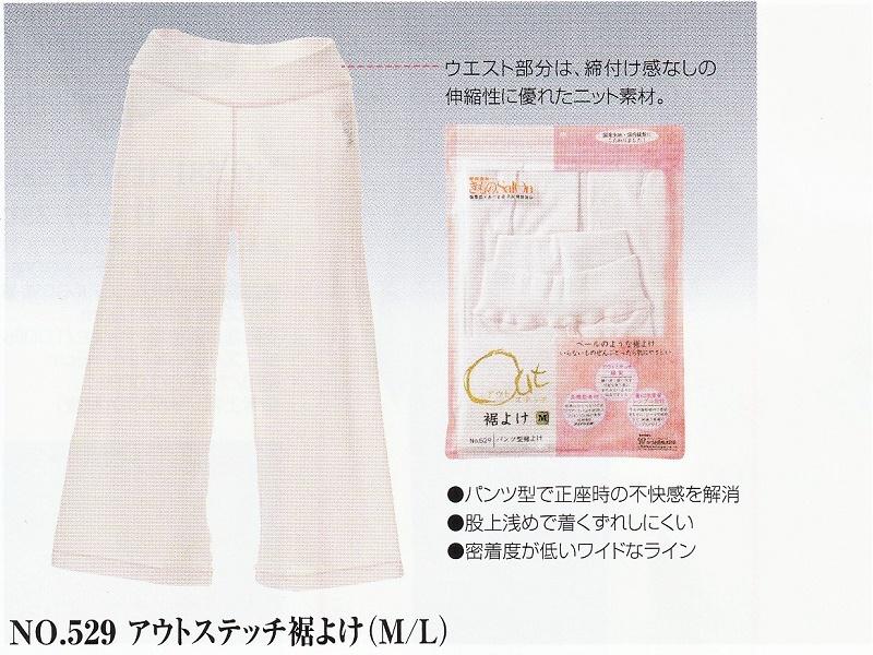 きものSalon・あづま姿共同開発「アウトステッチシリーズ」《パンツ型裾除け》М寸「あづま姿:529」店頭販売価格¥5200(税別):GOKIGEN