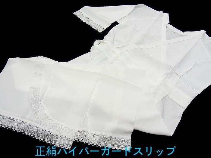 満足感を貴方に…最高級クラス!《正絹和装スリップ》レース付:M・L「日本製」
