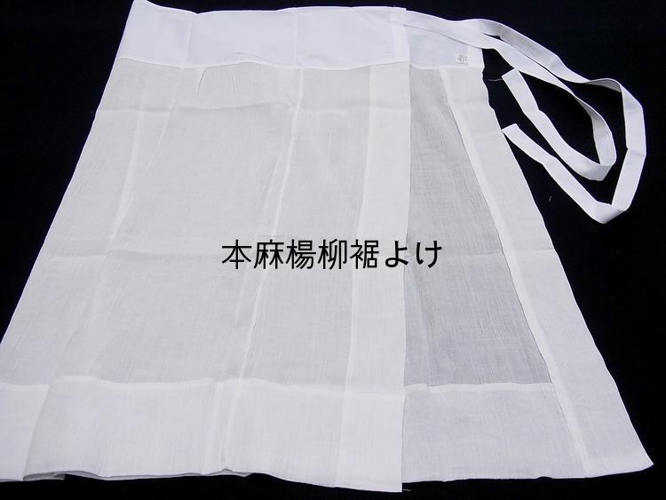 さわやかな 《本麻手もみ楊柳裾除け》 (麻の裾よけ) 2L寸「日本製」