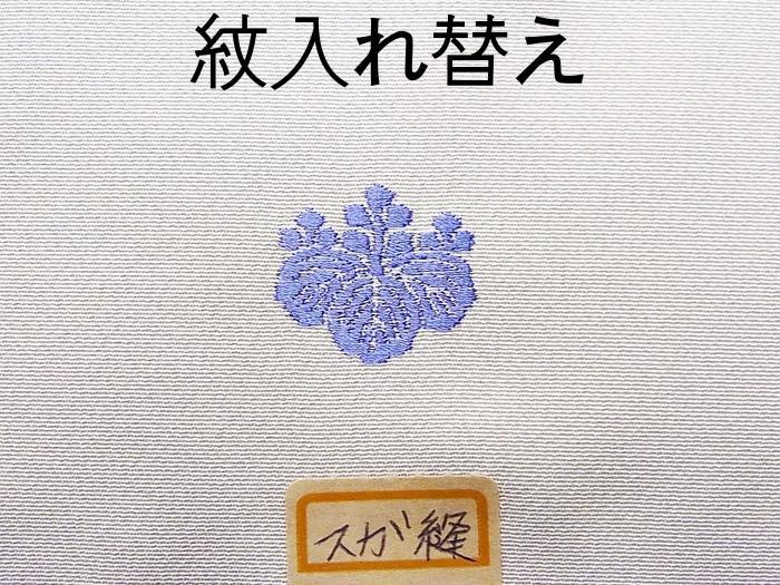 「悉皆」【女性用紋入れ替え加工】一つ紋縫い紋の入れ替え「すが縫い」