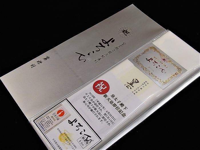 皇室献上最高級裏絹【正絹胴裏】(お仕立の時の付属品)「純国産生糸・日本の絹」