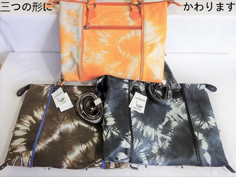 驚くほど柔らか!《牛革にオーストリッチのバッグ》全三色(#48000)