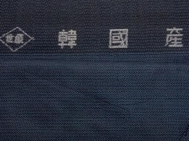 男のきもの《正絹韓国大島紬アンサンブル》亀甲大島(106山)の紺(#004)