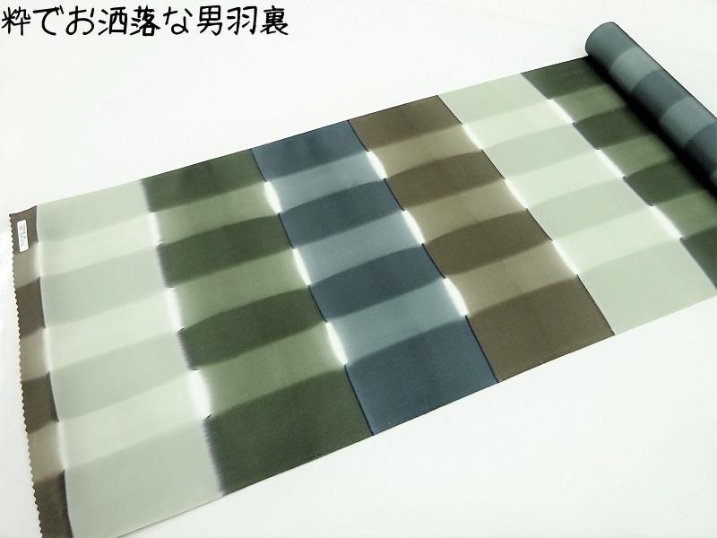 粋でお洒落な《正絹男羽裏》青白橡・老竹色・鉄御納戸・鶸茶(#48000-012)「日本製」