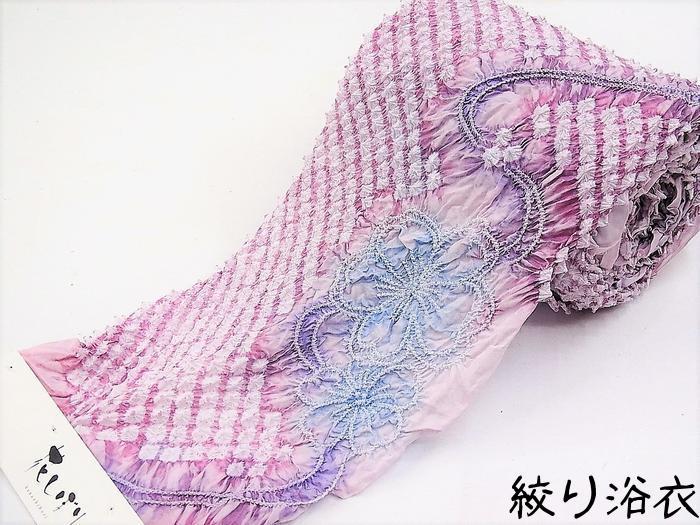 ゆかたの王道!いつかはお召し頂きたい《花絞り浴衣》京紫・菫色・薄群青に
