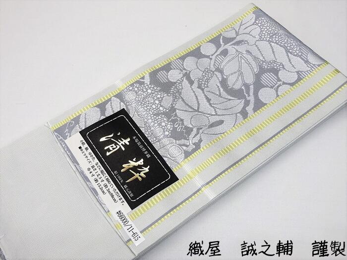 新柄入荷!上質で通常より長い《正絹博多小袋帯(半巾帯)》(#66000-004)「日本製」