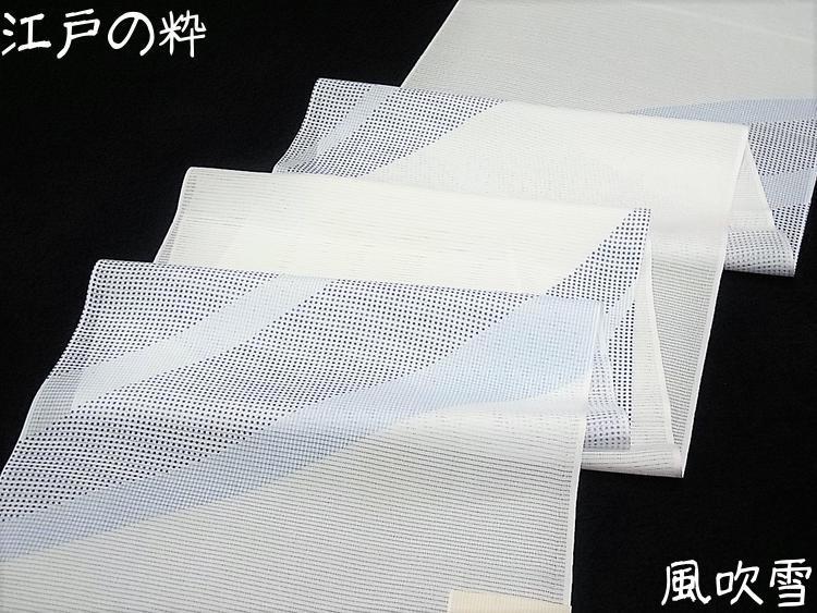 いかにも涼し気な 正絹絽帯揚げ 夏の帯揚げ白地に藍色で江戸小紋柄24000 017日本製nwPk80O