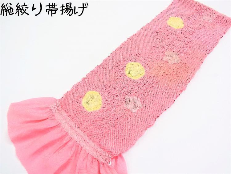 可愛らしい「正絹総絞り帯揚げ」