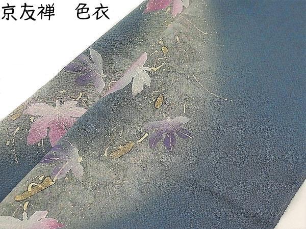 日本の美しい情景《正絹帯揚げ》御召御納戸色に