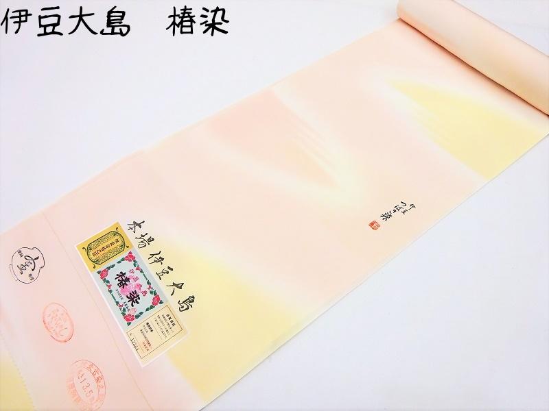 伊豆大島椿染《正絹長襦袢地》(#70000-003)「日本製」