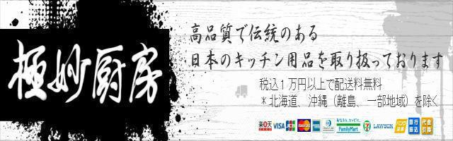 極妙厨房:日本の高品質で伝統のあるキッチン用品を多数取り扱っております。