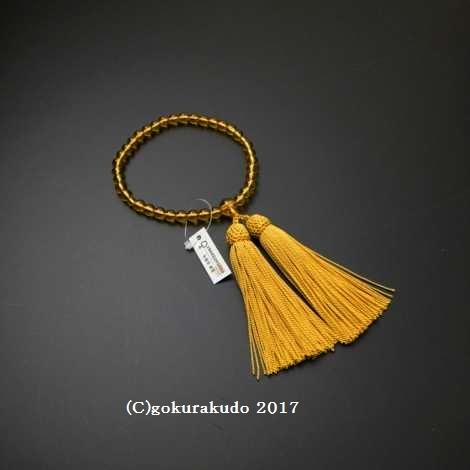 数珠 女性用 黄色ガラス 人絹頭付金茶色房