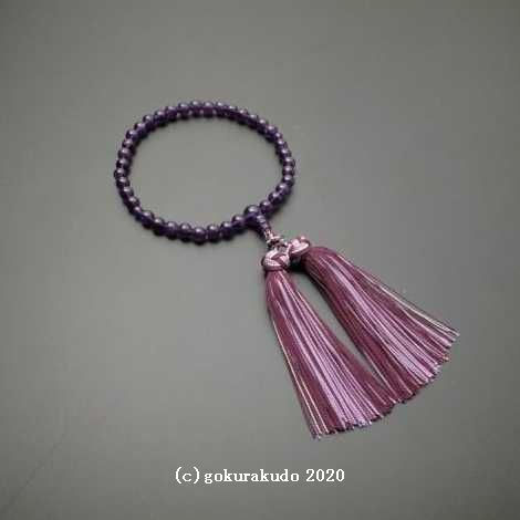 数珠 女性用 総紫水晶 主玉(おもだま)7mm 正絹花かがり房