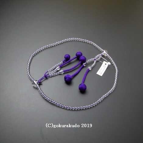 数珠 日蓮宗・法華宗 総水晶 8寸 紫利休房
