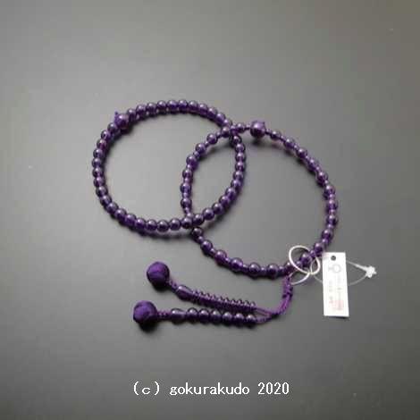 数珠 浄土宗・時宗用 8寸浄土 総紫水晶 紫紺色利休房
