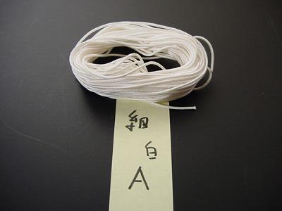 数珠用正絹紐 限定品 商品追加値下げ在庫復活 細紐 A白 1m当たり