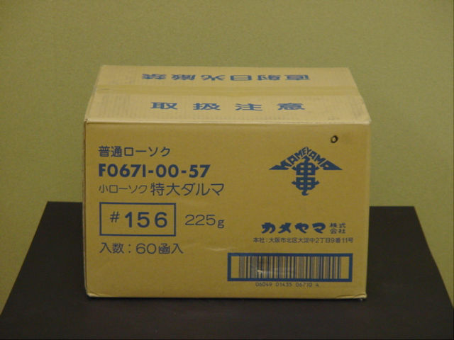 蝋燭/カメヤマローソク 特大ダルマ 64本入りダンボール1ケース60箱入り