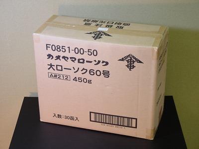蝋燭/カメヤマローソク 60号 2本入りダンボール1ケース30箱入り